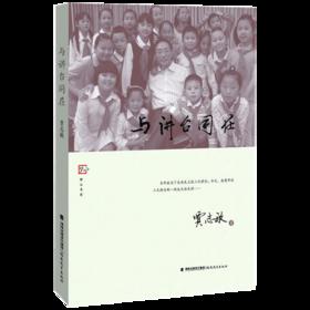 现货正版 与讲台同在 梦山书系 教育理论 教师用书 教育理论 教育主张 作文教学 教师教学用书