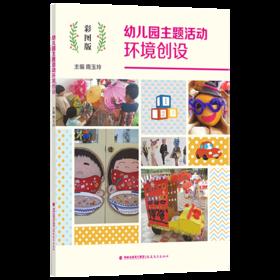 现货正版 幼儿园主题活动环境创设 全国幼儿教师培训用书 幼儿园美术教师用书 创意课程 教育书籍教师书 幼儿园用书