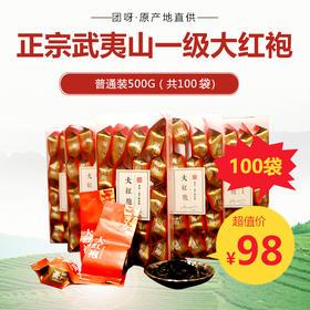 【茶中之王】正宗武夷山一级大红袍2019年新茶500克100袋原产地直发包邮