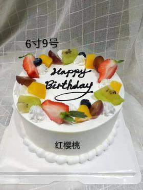 6寸9号水果蛋糕