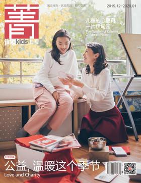 菁kids上海 2019年12月刊-2020年1月刊