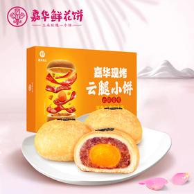 【积分兑换】嘉华现烤云腿蛋黄小饼礼盒  200g  云南特产 宣威火腿