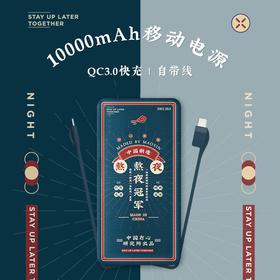 冇心maoxin 太南系列国潮充电宝自带线超薄便携10000毫安移动电源