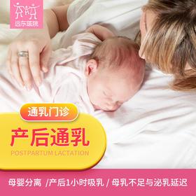 产后通乳 母乳不足淤积-远东罗湖院区-乳腺科