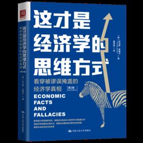 这才是经济学的思维方式:看穿被谬误掩盖的经济学真相(第2版)