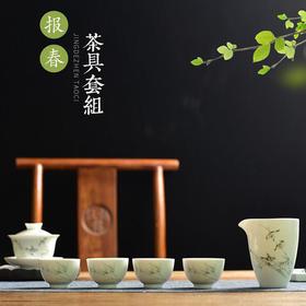古镇陶瓷 景德镇报春功夫茶具套组