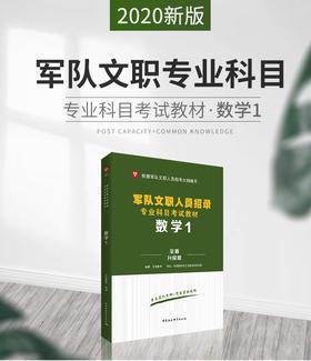2020军队文职专业科目教材-数学1