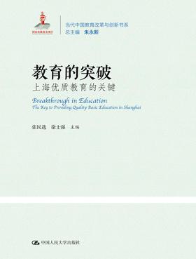 教育的突破:上海优质教育的关键(当代中国教育改革与创新书系)