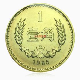 1985年长城币一角