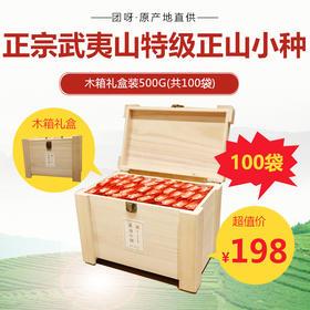 正宗武夷山特级正山小种礼盒装2019年新茶500克100袋包邮