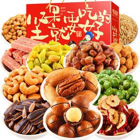 坚果就要吃好的 坚果礼盒 小麻花 板栗仁等12种