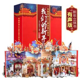 【守护新年大礼包】3D儿童立体书《我们的新年》+立体台屏月历《中华传统新年守护神》+鼠年大吉生肖立体红包 适读年龄3-10岁