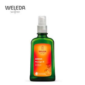 【品牌旗舰】WELEDA维蕾德山金车舒缓护肤油100ml 滋养缓解疲劳护肤油