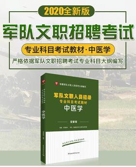 2020军队文职专业科目考试教材-中医学