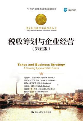 """税收筹划与企业经营(第五版)(诺贝尔经济学奖获得者丛书;""""十三五""""国家重点出版物出版规划项目)"""