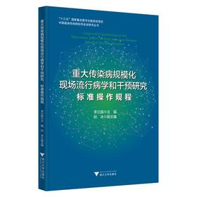 重大传染病规模化现场流行病学和干预研究:标准操作规程