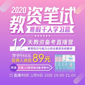 2020教资笔试寒假千人学习营(中小学)