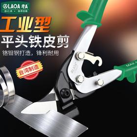 台湾 老A 专业型航空剪不锈钢板刀铁剪子铁丝网剪铁皮剪刀白铁皮