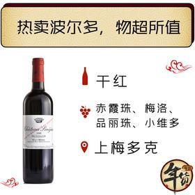 【1.22-2.3停发】【年货特惠】2006年塞内亚克古堡干红葡萄酒  Chateau Senejac Cru Bourgeois 2006