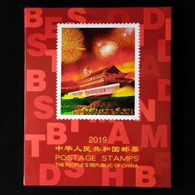 2019年邮票年册