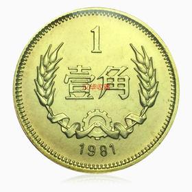 1981年长城币一角