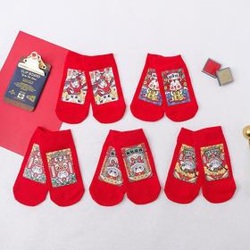 鼠年个性新年船袜财神袜本命年踩小人红袜招财好运卡通礼盒袜子
