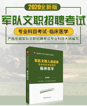 2020军队文职专业科目考试-临床医学
