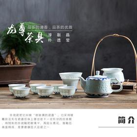富玉 龙尊10头茶具套装