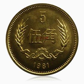 1981年长城币五角