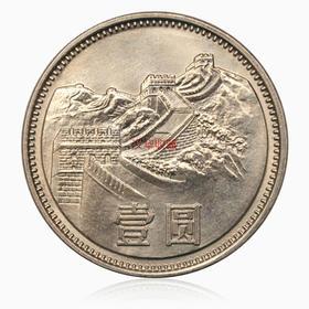 1985年长城币一元