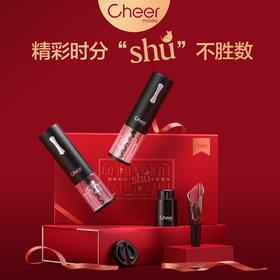 【鼠年套装】cheer启尔红酒电动开瓶器礼品套装 shu不胜数系列