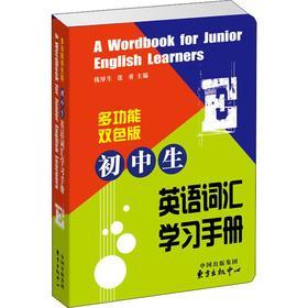 初中生英语词汇学习手册 多功能双色版