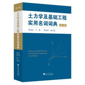 土力学及基础工程实用名词词典(第二版)