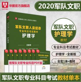 2020军队文职考试专业科目教材-护理学