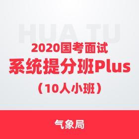 【7期】【气象局】2020国考面试系统提分班Plus