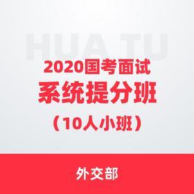 【外交部】2020国考面试系统提分班