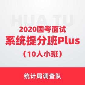【7期】【统计局调查队】2020国考面试系统提分班Plus