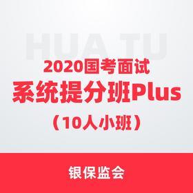 【7期】【银保监会】2020国考面试系统提分班Plus