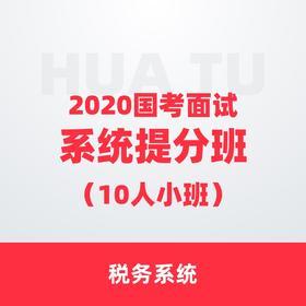【10期】【税务系统】2020国考面试系统提分班