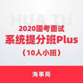 【7期】【海事局】2020国考面试系统提分班Plus