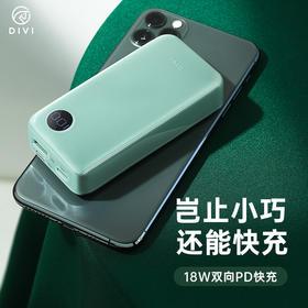 DIVI小馒头移动电源 PD充电宝超级快充专用QC3.0闪充18W迷你轻薄小巧便携 双向PD快充