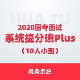 【9期】【税务系统】2020国考面试系统提分班Plus