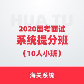 【8期】【海关系统】2020国考面试系统提分班