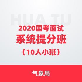 【8期】【气象局】2020国考面试系统提分班