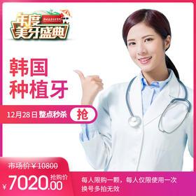 【年度美牙盛典】韩国种植牙(每人限购一颗,每人仅限使用一次,换号多拍无效)