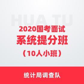 【8期】【统计局调查队】2020国考面试系统提分班