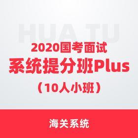【7期】【海关系统】2020国考面试系统提分班Plus
