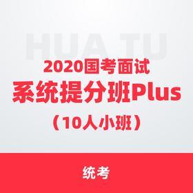【9期】【统考】2020国考面试系统提分班Plus