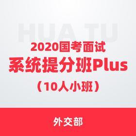 【外交部】2020国考面试系统提分班Plus