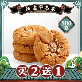 【买二送一】陈建平重庆特产传统糕点桃酥饼干整箱1斤